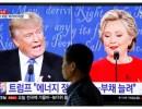 بالفيديو : شاهدوا المناظرة الأولى بين هيلاري كلينتون ودونالد ترامب