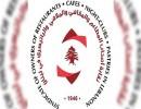 نقابة أصحاب المطاعم اللبنانية