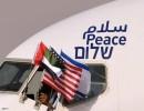 أصبح بإمكان مواطني الإمارات السفر لإسرائيل دون تأشيرة مسبقة