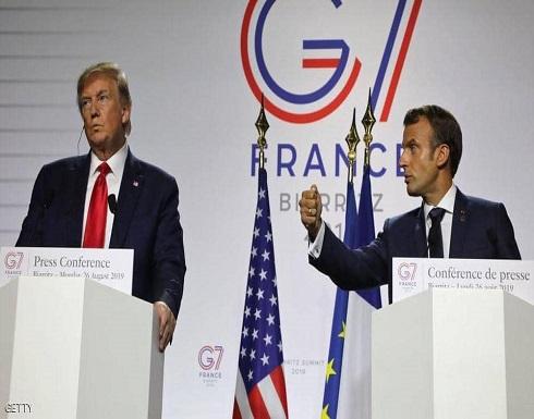 """فرنسا تعلّق على تهديد ترامب.. وتتعهد برد """"قوي"""" على العقوبات"""