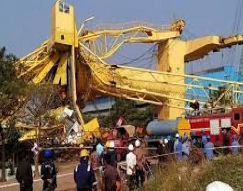بالفيديو : 11 قتيلا جراء انهيار رافعة على حوض لبناء السفن جنوب الهند