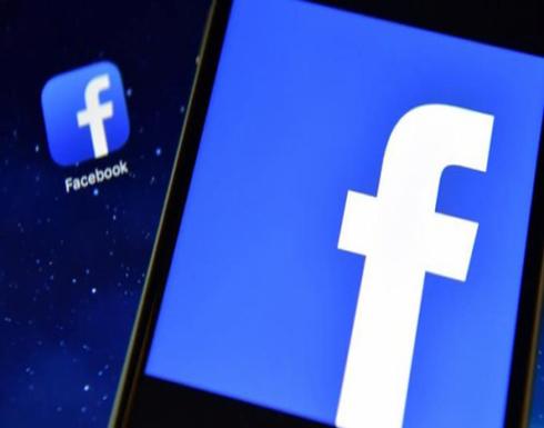 """""""فيسبوك"""" تلغي خاصية الموضوعات الأكثر تداولاً"""