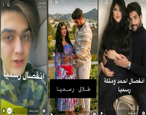 شاهد شهاب ملح الإنستغرام يعلن انفصال ملكة كابلي وزوجها.. وهذا دليله