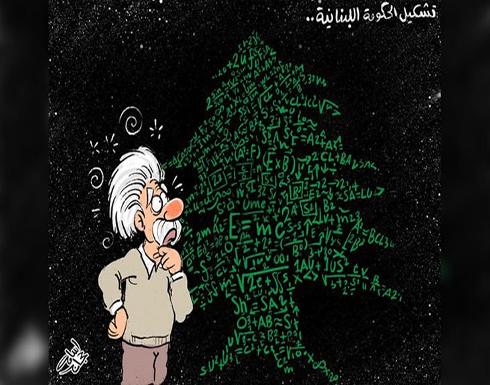 تشكيل الحكومة اللبنانية