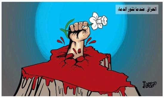 العراق… عندما تثور الدماء
