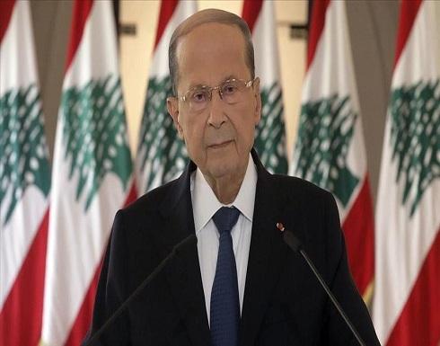 عون: خسائر انفجار مرفأ بيروت تتجاوز 15 مليار دولار