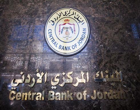 احتياطي النقد الأجنبي بالأردن يسجل 11.7 مليار دولار