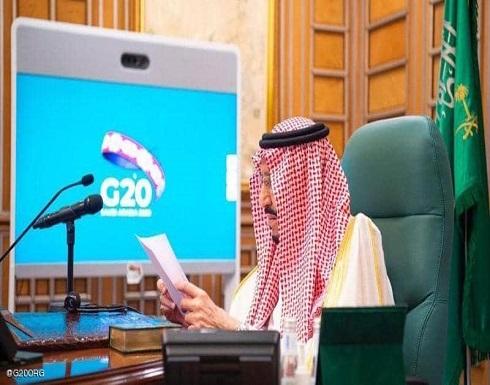السعودية تطالب قمة الـ20 بتدابير حازمة لمكافحة فيروس كورونا