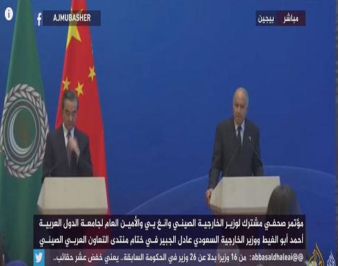 مؤتمر صحفي للأمين العام لجامعة الدول العربية ووزير الخارجية الصيني