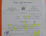 """شاهد: معلم فلسطيني تلقى إنذارا من """"التربية"""" فقام بالتدقيق الإملائي للكتاب المُرسل"""