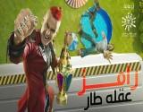رامز جلال يزيح الستار عن كواليس برنامجه ويكشف عن صاحب أفضل قفزة من الكبسولة