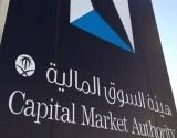 السعودية.. تمديد الإفصاح عن التقارير المالية للشركات لمدة شهر