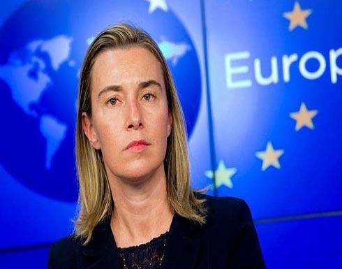 موغيريني: الاتحاد الأوروبي سيحافظ على الاتفاق النووي مع إيران