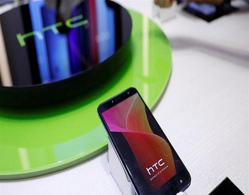 HTC تعود للمنافسة بهاتف متطور