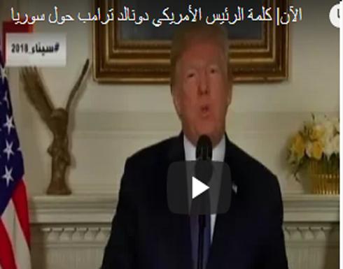 فيديو : كلمة ترامب حول قصف سوريا