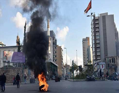 شاهد : محتجون على انقطاع الكهرباء يقطعون طرقا رئيسة في بيروت