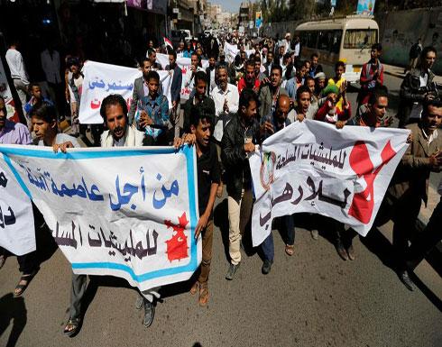 الحكومة اليمنية تستنكر قمع الميليشيات للمحتجين في صنعاء