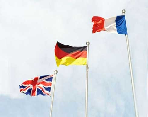بريطانيا وفرنسا وألمانيا يحذرون من الإضرار بالاتفاق النووي الإيراني