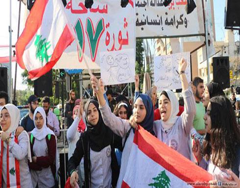 شاهد : احتجاجات طلاب المدارس وجامعات معطّلة في لبنان