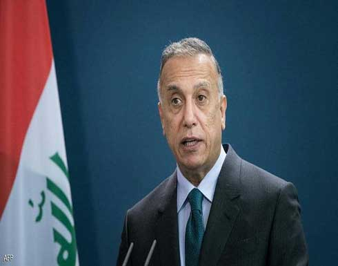 """الكاظمي: العراق ليس """"حديقة"""" .. وسأشرف شخصيا على الانتخابات"""