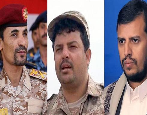 واشنطن ترفع الحوثيين من قائمة الإرهاب وتبقي العقوبات على قادتهم