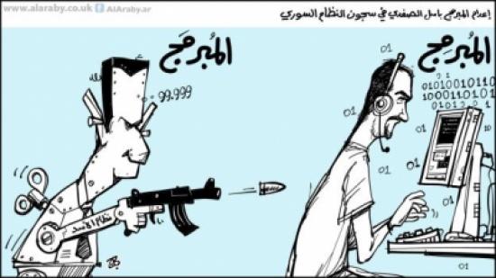 اعدام باسل الصفدي