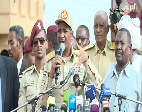 بالفيديو ..حميدتي: ندعو لاتفاق عاجل مع قوى التغيير في السودان