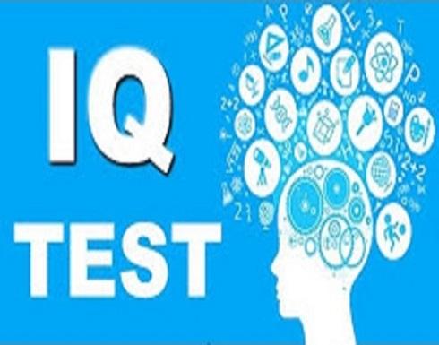 أقصر اختبار للذكاء في العالم