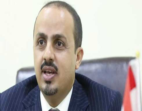 """الإرياني: """"الحوثي"""" تغلق مطار صنعاء لاستخدامه بتهريب الأسلحة"""