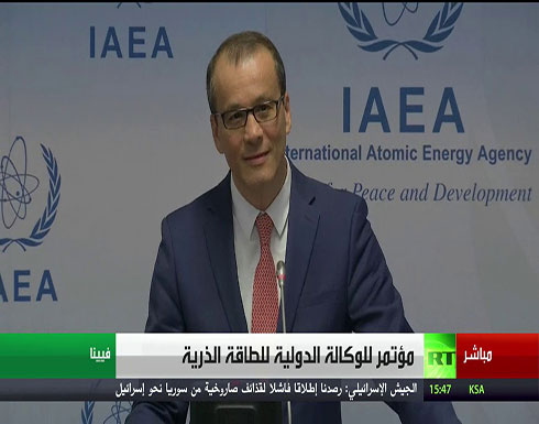 شاهد : مؤتمر صحفي للوكالة الدولية للطاقة الذرية