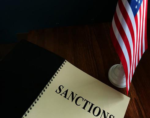 واشنطن تفرض عقوبات على 12 من منتجي المعادن في إيران