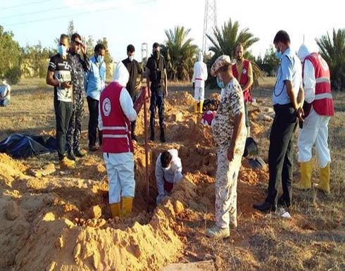 ليبيا.. اكتشاف مقبرة جماعية في سرت وانتشال 100 جثة