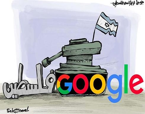 جوجل تزيل إسم فلسطين…