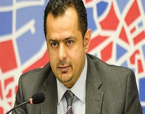 رئيس حكومة اليمن: لا سلام مع الحوثيين دون ضغط دولي على إيران