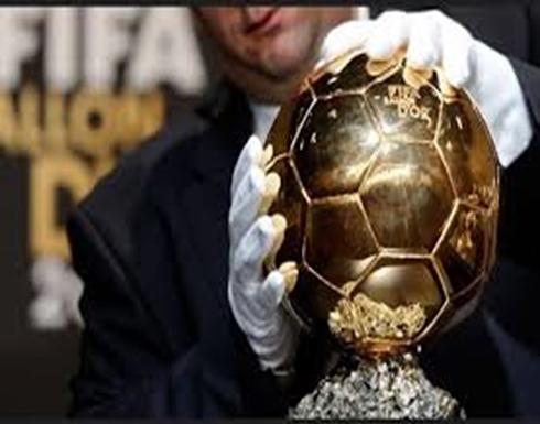 مفاجأة.. إلغاء الكرة الذهبية لهذا الموسم