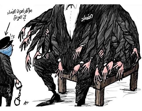 الفساد في العراق