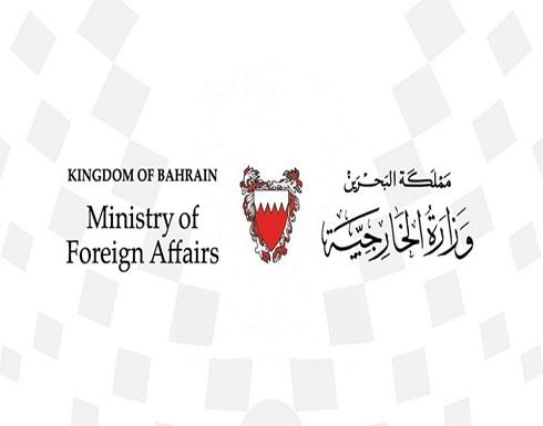 البحرين تدين بشدة احتجاز إيران لناقلة النفط البريطانية
