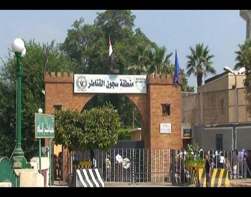 مصر: وفاة معتقلة سياسية داخل سجن القناطر للنساء بسبب الإهمال الطبي