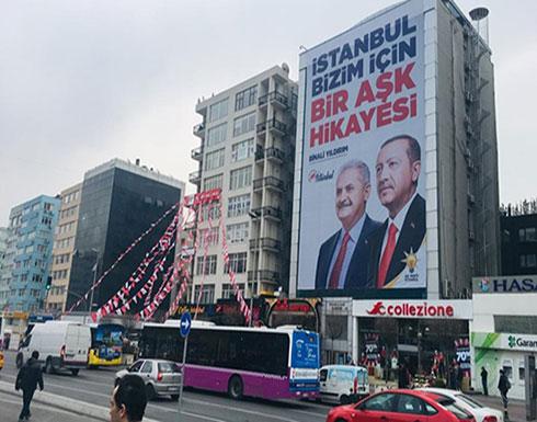 """""""العدالة والتنمية"""" يقرر الطعن بكافة بلديات إسطنبول"""