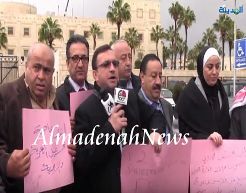اعتصام عدد من اعضاء مجلس النواب الاردني أمام السفارة الأمريكية