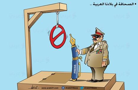 حرية الصحافة في الوطن العربي