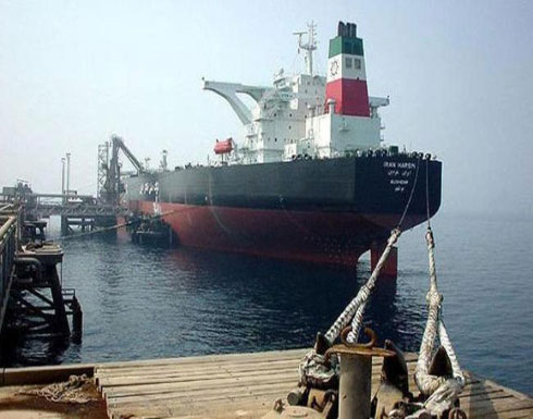 أميركا ستراقب ناقلات النفط الإيرانية بتكنولوجيا متطورة