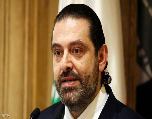 الحريري: اقتصاد لبنان يحتاج لجراحة عاجلة