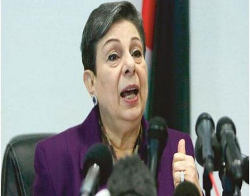 عشراوي: عباس يجتمع بوزراء خارجية الاتحاد الأوروبي بـ 22 يناير