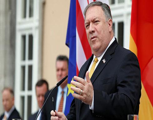 """بومبيو: مستعدون للحديث مع إيران """"دون أي شروط مسبقة"""""""