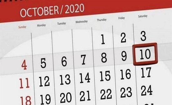 لماذا تاريخ 10-10-2020 مميز؟