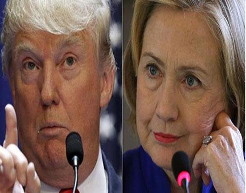 ترمب عن استبعاد كلينتون لخوض انتخابات 2020: سوف أفتقدها