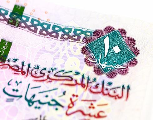 مصر تلغي إعفاء ضريبياً كان يكلفها 34 مليار جنيه