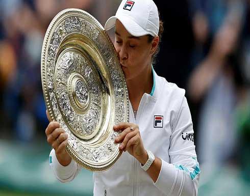 الأسترالية آشلي بارتي تفوز بلقب بطولة ويمبلدون