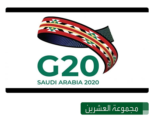 مجموعة العشرين تمدد تجميد ديون الدول الأكثر فقرا لستة أشهر